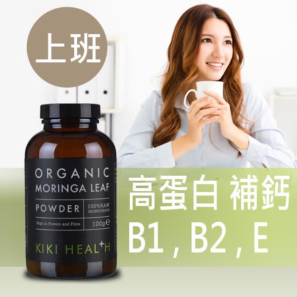 KIKI-HEALTH 辣木葉粉 100g【寶草園】