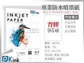 PKink-背膠防水噴墨紙95磅 A4/100張