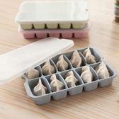 【全館5折】WaBao 小麥纖維水餃收納盒 冷凍水餃盒 保鮮盒 可微波帶蓋可疊加 =106712=