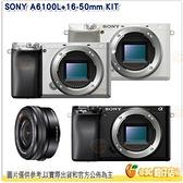 送128G 4K U3卡+鋰電*2+座充+相機包+UV鏡等8好禮 SONY A6100L +16-50mm KIT公司貨