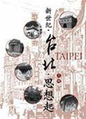 (二手書)新世紀.台北.思想起(上)
