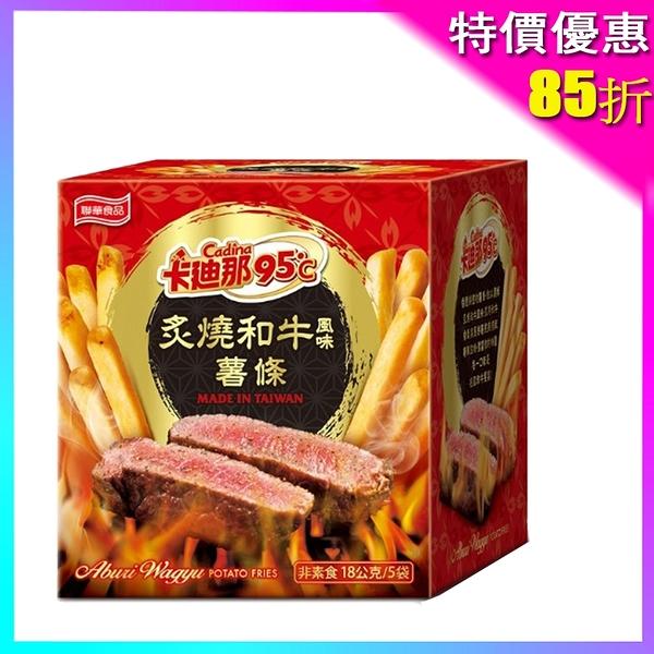 卡迪那95℃炙燒和牛風味薯條盒裝18g(5包/盒)*1盒 【合迷雅好物超級商城】
