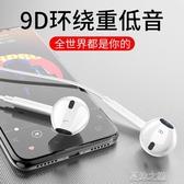 耳機-耳機入耳式原裝適用小米蘋果6華為vivox21原廠x9半x23手機 夏沫之戀