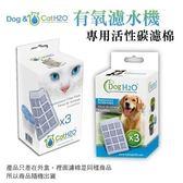 *KING WANG*Dog&Cat H2O有氧濾水機活性碳棉-犬貓《3入/盒》除臭活性碳濾棉 過濾片 濾心