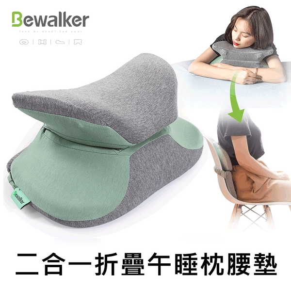 Bewalker 多功能折疊環抱午睡枕/腰墊 二合一記憶棉趴睡枕頭/腰枕/靠腰墊 便攜 透氣 人體工學