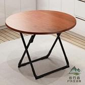 折疊桌家用戶外簡易小圓桌子便攜餐桌簡約【步行者戶外生活館】