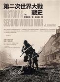 第二次世界大戰戰史(3冊合售,特價套書不再折扣!!)