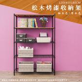 【dayneeds】(松木+輕網) 120x45x180cm烤漆五層架黑框+柚木色板