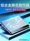 筆電散熱器 諾西Q5筆記本散熱器底座鋁合金電腦降溫靜音風扇散熱支架增高架子輕薄便攜 快速出貨