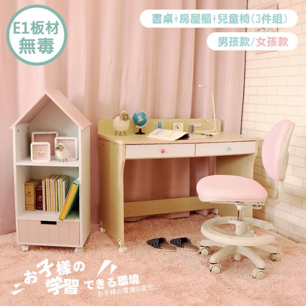 馬卡龍色系-兒童書桌(II)&房屋櫃&兒童椅(II)(3件組) 書桌 書桌椅 收納櫃 兒童椅 天空樹生活館