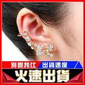[24hr-快速出貨] 韓國 飾品 有耳針款 蝴蝶 水鑽 耳夾 時尚 長款 單邊 耳骨夾