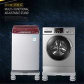 洗衣機底座 小天鵝滾筒波輪專用全自動洗衣機底座行動托架加高防水多功能架子 新年鉅惠
