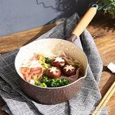 日式雪平鍋麥飯石不黏鍋奶鍋家用煮面泡面小湯鍋熱牛奶電磁爐通用 NMS名購居家