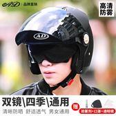 電瓶車頭盔男女四季通用安全帽電動摩托車輕便式夏季防曬雙鏡片