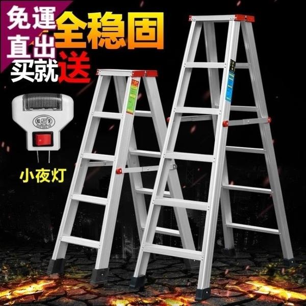 梯子鋁合金人字梯折疊家用加厚梯子多功能室內外移動四五六步工程梯凳H【快速出貨】