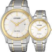 【送米奇電扇】CITIZEN 星辰 Eco-Drive 光動能城市對錶-雙色版/42+33mm AW1216-86A+FE6016-88A