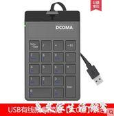 數字小鍵盤有線數字小鍵盤筆記本密碼鍵盤臺式電腦USB外接數字小鍵盤財務 艾家生活館