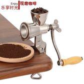 咖啡機 手動304不銹鋼研磨機家用手搖研磨咖啡豆機五谷雜糧磨胡椒粉 韓菲兒