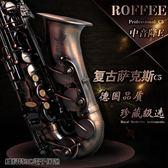 薩克斯 德國ROFFEE中音薩克斯管樂器中音降E調初學入門薩克斯專業演奏級 維科特3C