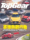 TopGear Taiwan 極速誌 9月號/2018 第35期