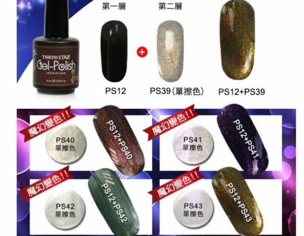 TOKYO STAR魔幻迷彩可卸式彩色指甲油膠 15ml可選色 星空 魔幻 變色Nails Mall