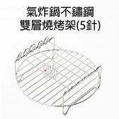 【妃凡】氣炸鍋 不鏽鋼 雙層 燒烤架 (5針) 飛利浦 HD9220/HD9232/HD9233/HD9743 77
