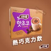 韓國 Mitte Mit hot 熱巧克力飲 300g (10入) 巧克力