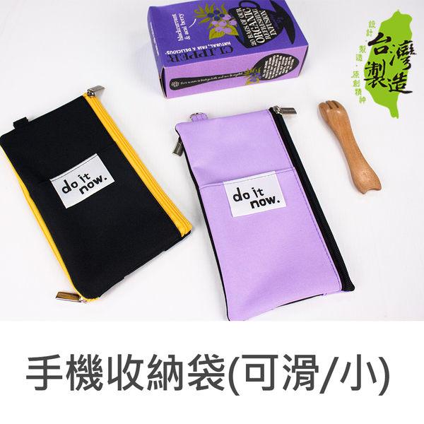 珠友 DO-60002 手機收納袋(可滑/小)-do it now/手機套/手機包/手機保護套