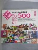 【書寶二手書T8/設計_ZHF】設計師不傳的私房秘技-牆設計500_漂亮家居編輯部