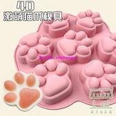 貓爪模具硅膠寵物爪子米糕缽仔小蛋糕烘焙用品【樹可雜貨鋪】