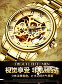 全自動機械錶金色錶陀飛輪鏤空防水夜光鋼帶手錶男不銹鋼學生男錶艾家生活