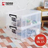 【日本天馬】ROX系列66寬可疊式掀蓋整理箱-50L 2入