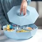 家用客廳創意果盤分格帶蓋干果盒糖果盒北歐干果盤堅果零食收納盒 亞斯藍