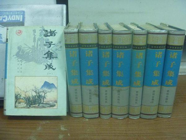 【書寶二手書T5/文學_MPD】諸子集成_1~8卷合售_簡體