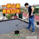 屋頂補漏防水材料樓頂房頂平房樓面房屋漏水...