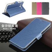 HTC U11 金沙紋系列 手機皮套 支架 皮套 商務皮套 內軟殼皮套 商務皮套