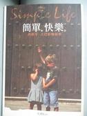 【書寶二手書T1/旅遊_IIC】簡單‧快樂。_馬賽Kyo
