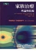 家族治療理論與技術