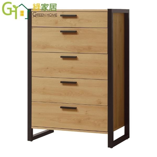 【綠家居】比爾 時尚2.7尺木紋五斗櫃/收納櫃