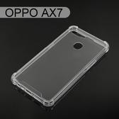 四角強化透明防摔殼 OPPO AX7 / AX5s (6.2吋)