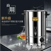 30L 燒水桶商用不銹鋼電熱開水桶自動保溫大容量開水機器酒飯店保溫桶 js7835『科炫3C』