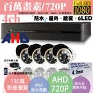 高雄/台南/屏東監視器/百萬畫素1080P主機 AHD/套裝DIY/4ch監視器/130萬管型攝影機720P*4支