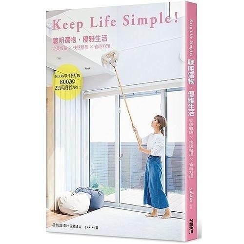 KEEP LIFE SIMPLE(聰明選物.優雅生活完美收納x快速整理x省時料理