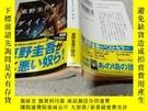 二手書博民逛書店罕見ダイイング・アイ(戴因眼)Y200392