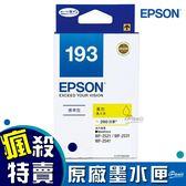 EPSON 193 標準型黃 C13T193450 黃色 原廠墨水匣 原裝墨水匣 墨水匣 印表機墨水匣