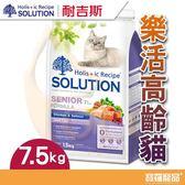 耐吉斯樂活高齡貓 寵物貓飼料 7.5kg【寶羅寵品】