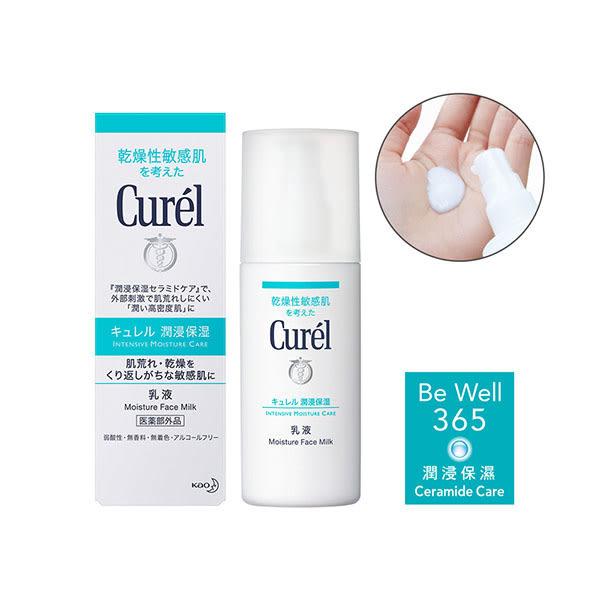 Curel珂潤 潤浸保濕乳液120ml【康是美】