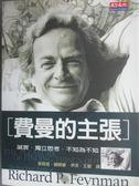 【書寶二手書T1/科學_GCY】費曼的主張_理查.費曼
