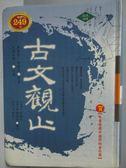 【書寶二手書T2/文學_OMI】古文觀止_遲嘯川,謝哲夫,簡諍
