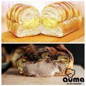 【奧瑪烘焙】髒髒泡芙X6個+PAN柴奶露麵包X6個(含運)